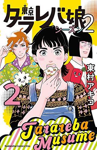 東京タラレバ娘 シーズン2 (2)