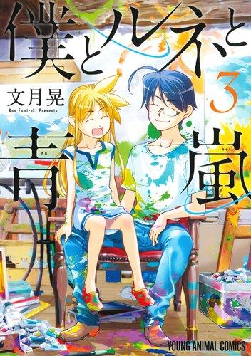 僕とルネと青嵐 (3)