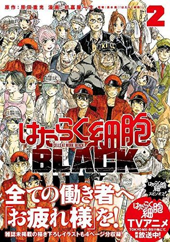 はたらく細胞BLACK (2)