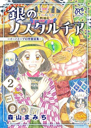 銀のノスタルヂア-イーハトーブ幻想童話集- (2)