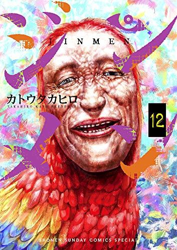 ジンメン (12)