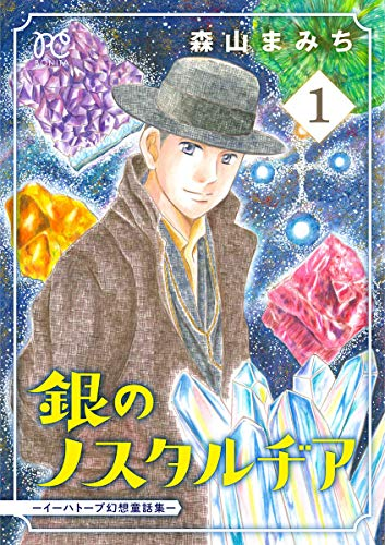 銀のノスタルヂア-イーハトーブ幻想童話集- (1)