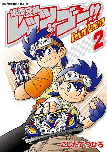 爆走兄弟レッツ&ゴー!! Return Racers!! (2)
