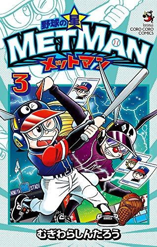 野球の星 メットマン (3)