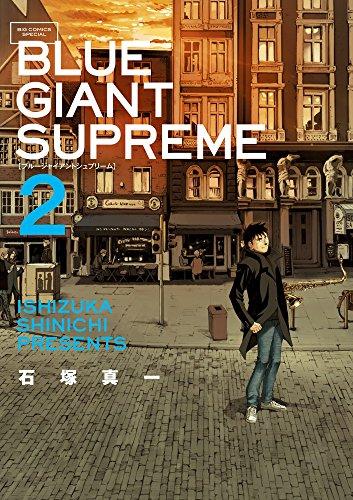 BLUE GIANT SUPREME (2)