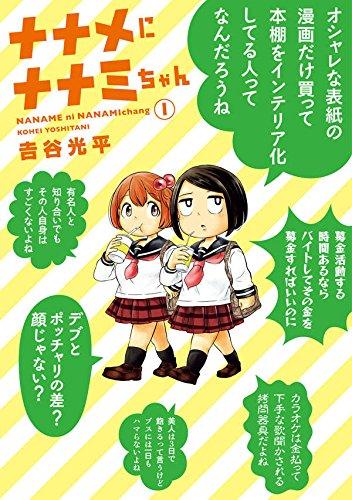 ナナメにナナミちゃん (1)