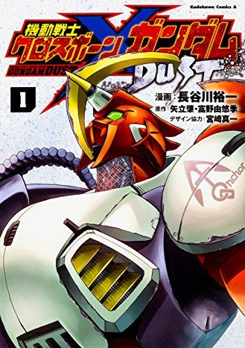 機動戦士クロスボーン・ガンダム DUST (1)