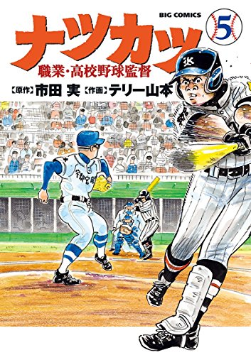 ナツカツ 職業・高校野球監督 (5)