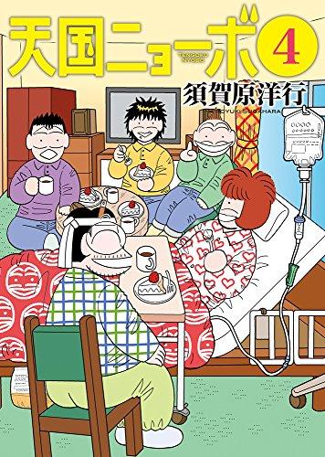 天国ニョーボ (4)