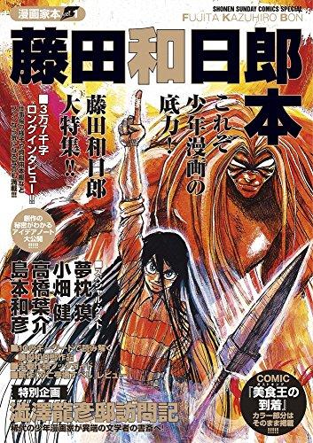 漫画家本vol.1 藤田和日郎本