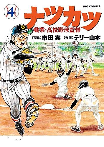 ナツカツ 職業・高校野球監督 (4)