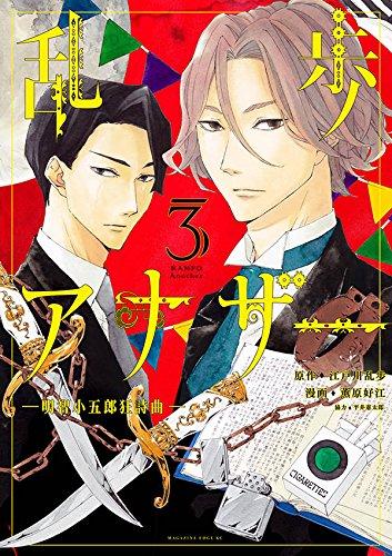 乱歩アナザー -明智小五郎狂詩曲- (3)