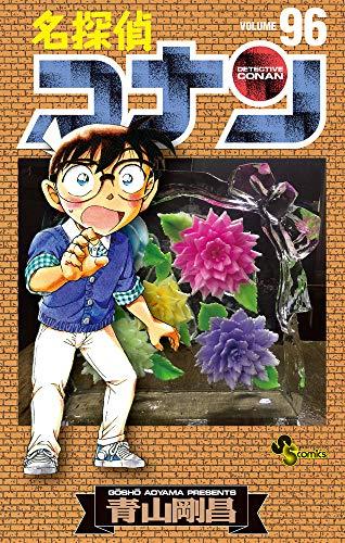 名探偵コナン (96)