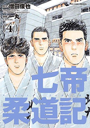 七帝柔道記 (4)