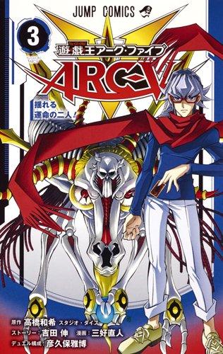 遊・戯・王ARC-V (3)