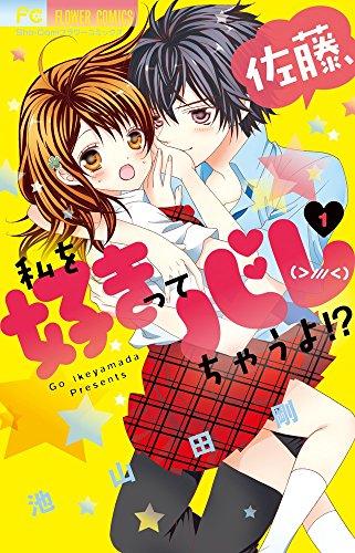 佐藤、私を好きってバレちゃうよ!? 1 DVDつき特装版