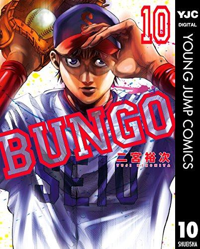 BUNGO―ブンゴ― (10)
