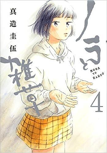 ノラと雑草 (4)