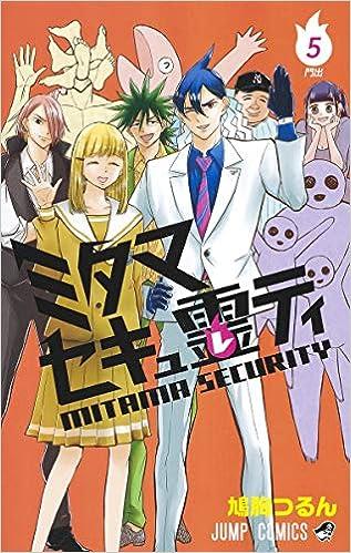 ミタマセキュ霊ティ (5)