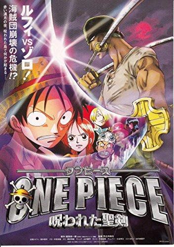 2000年~2006年『ONE PIECE』シリーズ映画作品