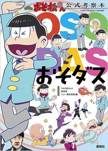 『おそダス』8月26日発売『おそ松さん』公式考察本