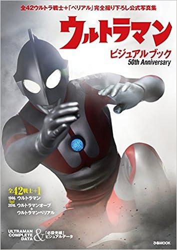 放送50周年記念! ぴあMOOK『ウルトラマンビジュアルブック』が発売