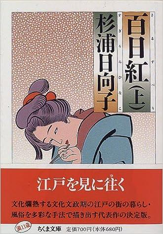 江戸時代を色鮮やかに描いた「杉浦日向子」作品を読む