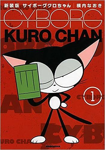 最強の黒猫登場! 『サイボーグクロちゃん』