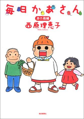 思わず共感!? エッセイマンガ10選!!