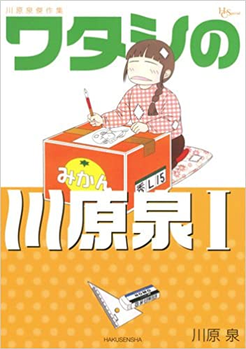 「川原 泉」先生を大特集!