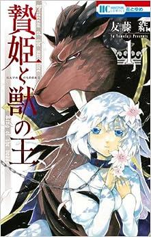贄姫と獣の王 (1)