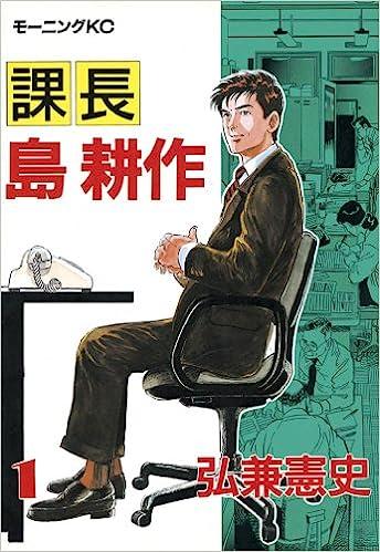 おもわず共感、漫画家「弘兼憲史」の描く世界