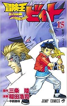 冒険王ビィト (15)
