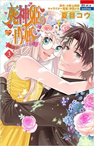 死神姫の再婚 ─薔薇園の時計公爵─ (3)