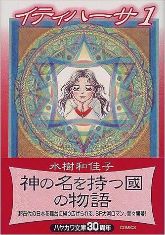 古の日本を舞台に描かれた神々の戦いの絵巻『イティハーサ』