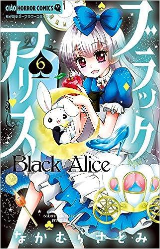 ブラックアリス (6)