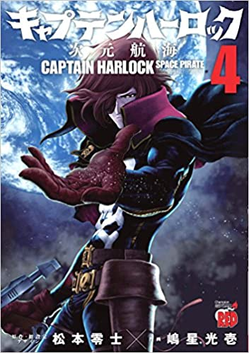 キャプテンハーロック 次元航海 (4)
