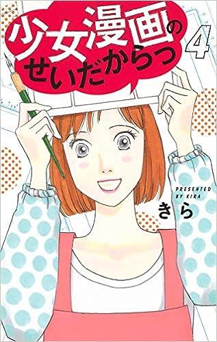 少女漫画のせいだからっ (4)