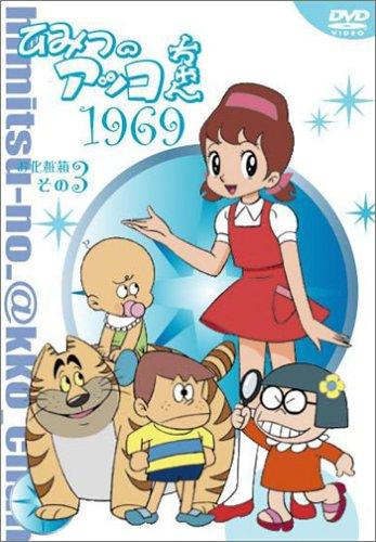 【1960年代】「東映アニメーション」の代表作一覧