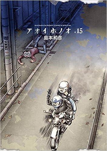 実写化もされた島本和彦自伝的マンガ『アオイホノオ』