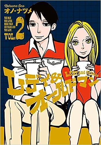 マンガ家「オノ・ナツメ」のマンガ作品5選!
