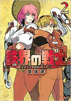 鉄界の戦士 (2)