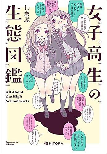 女子高生の生態図鑑 Amazon.co.jp