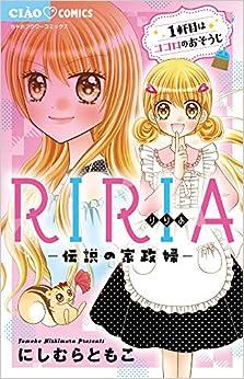 RIRIA-伝説の家政婦-