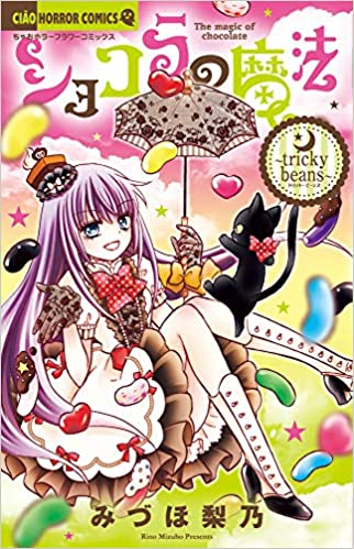 ショコラの魔法~tricky beans~: ちゃおコミックス
