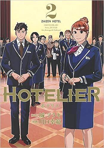 HOTELIER―ホテリエ― (2)