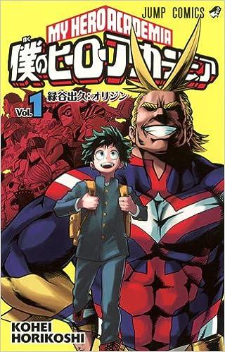 TVアニメも最終回間近! 『僕のヒーローアカデミア』ってどんなマンガ?