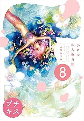 小さなお人魚日和 プチキス (8)
