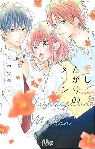 愛したがりのメゾン (4)