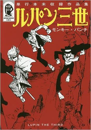 幻の14作品一気に読める『ルパン三世 単行本未収録作品集』発売!!